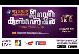 2020 New India Church of God Convention – Sunday Worship
