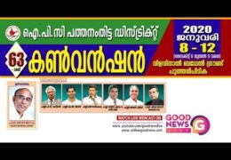 2020 IPC Pathanamthitta District Convention – Day 3