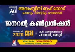 2020 AG Malayalam District Council General Convention – Wednesday