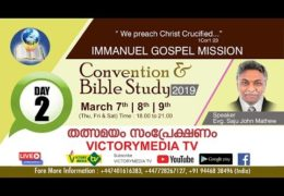 2019 Immanuel Gospel Mission Convention – Day 2
