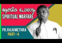 ആത്മീക പോരാട്ടം-Part-4