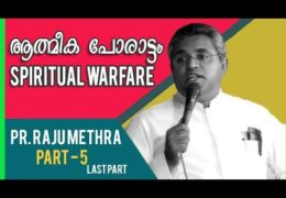 ആത്മീക പോരാട്ടം-Part-5