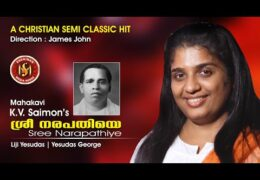 Shreenarapathiye Seeyon Manavaalane