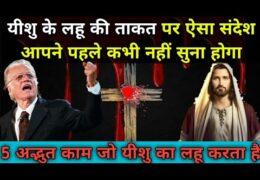Amazing Power of The Blood of Jesus