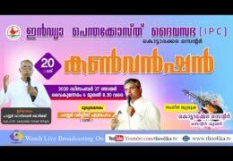 2020 IPC Kottarakara Center Convention