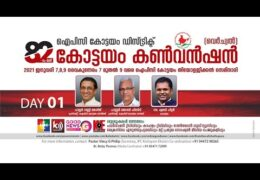 2021 IPC Kottayam District Convention–Day 1