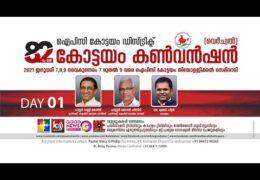 2021 IPC Kottayam District Convention–Day 1