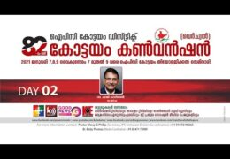 2021 IPC Kottayam District Convention–Day 2