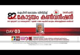2021 IPC Kottayam District Convention–Day 3