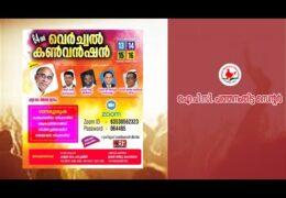2021 IPC Pathanamthitta Center Convention-Day-1