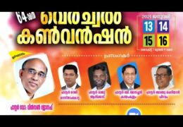 2021 IPC Pathanamthitta Center Convention-Day-3