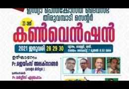 2020 IPC Thiruvambady Convention-Day-1