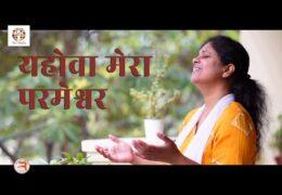Yahowa Mera Parmeshwar