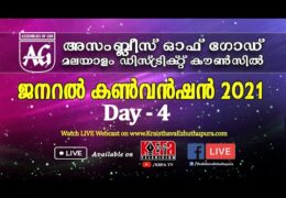 2021 AG Malayalam District Council General Convention – Sunday Worship Service
