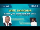 2021 WME Kariamplave Convention–Tuesday
