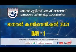 2021 AG Malayalam District Council General Convention – Thursday