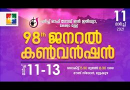 2021 CGI Kerala State Convention–Thursday