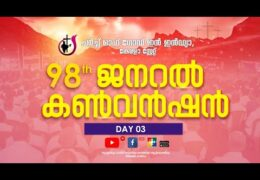 2021 CGI Kerala State Convention–Saturday