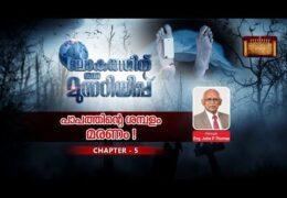 ലോകത്തിന് ഒരു മുന്നറിയിപ്പ്-Chapter-5